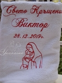 Хавлия с бродерия име и дата с Дева Мария