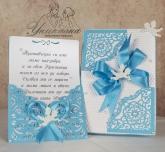 Покана за Кръщене в синьо
