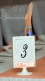 Номер маса за Сватба