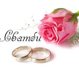 * Сватбени украси *