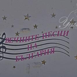 Вечните песни на България 2016