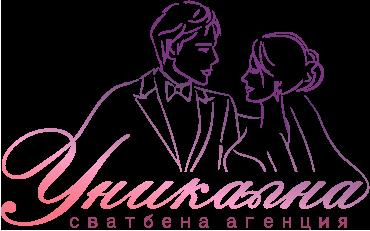 """Сватбена агенция """"Уникална"""""""